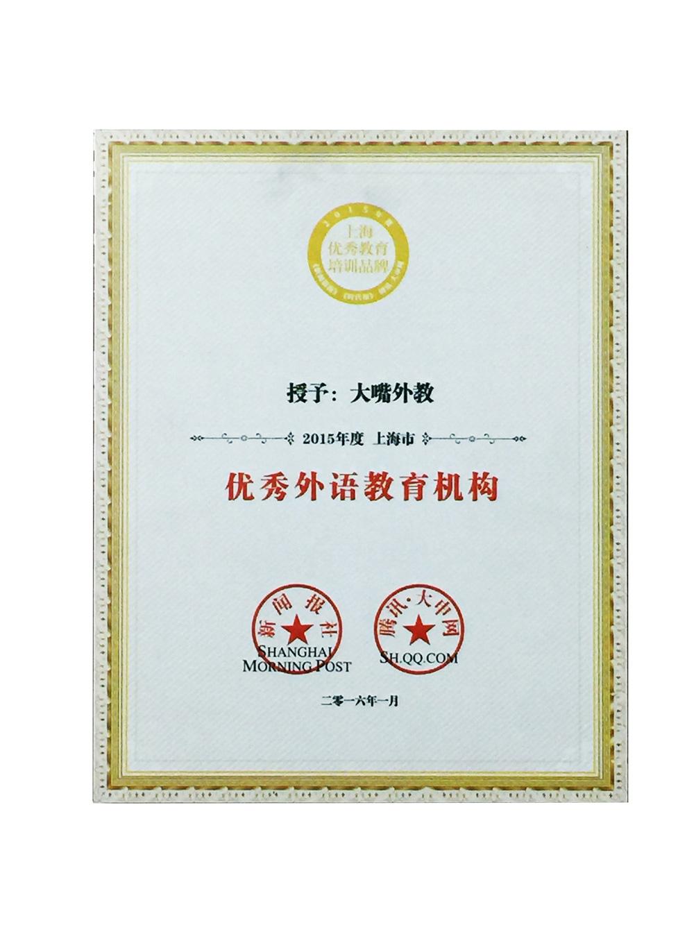 上海市优秀外语教育机构