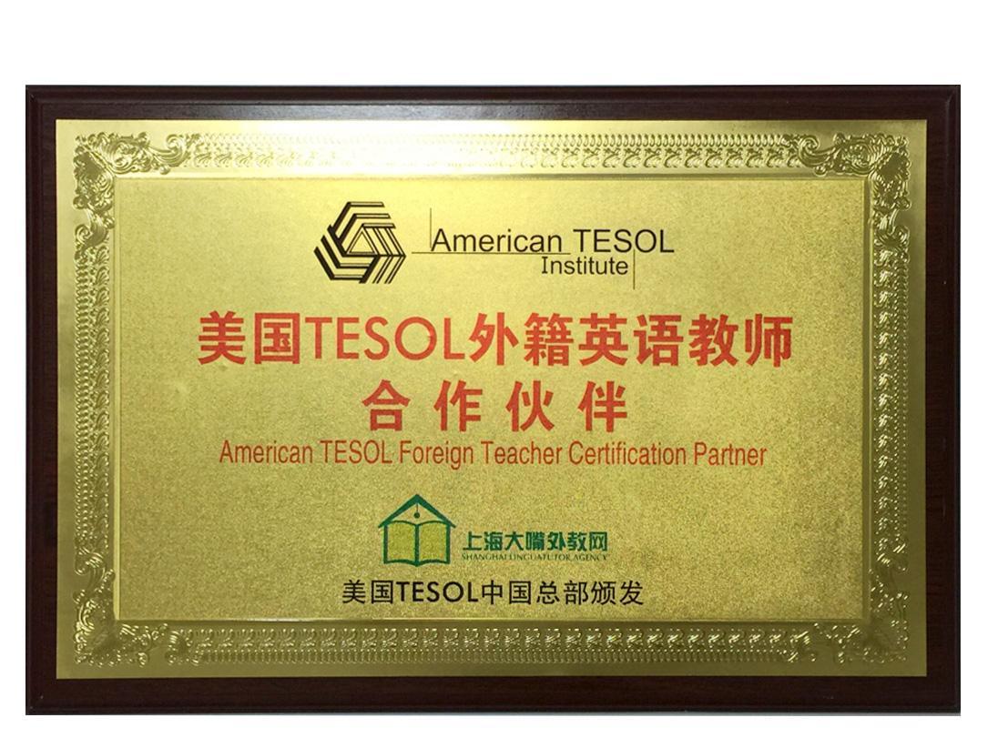 美国TESOL外籍英语教师合作伙伴