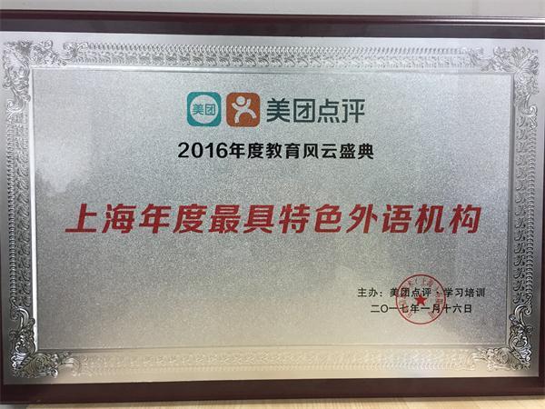 2016上海最具特色外语机构