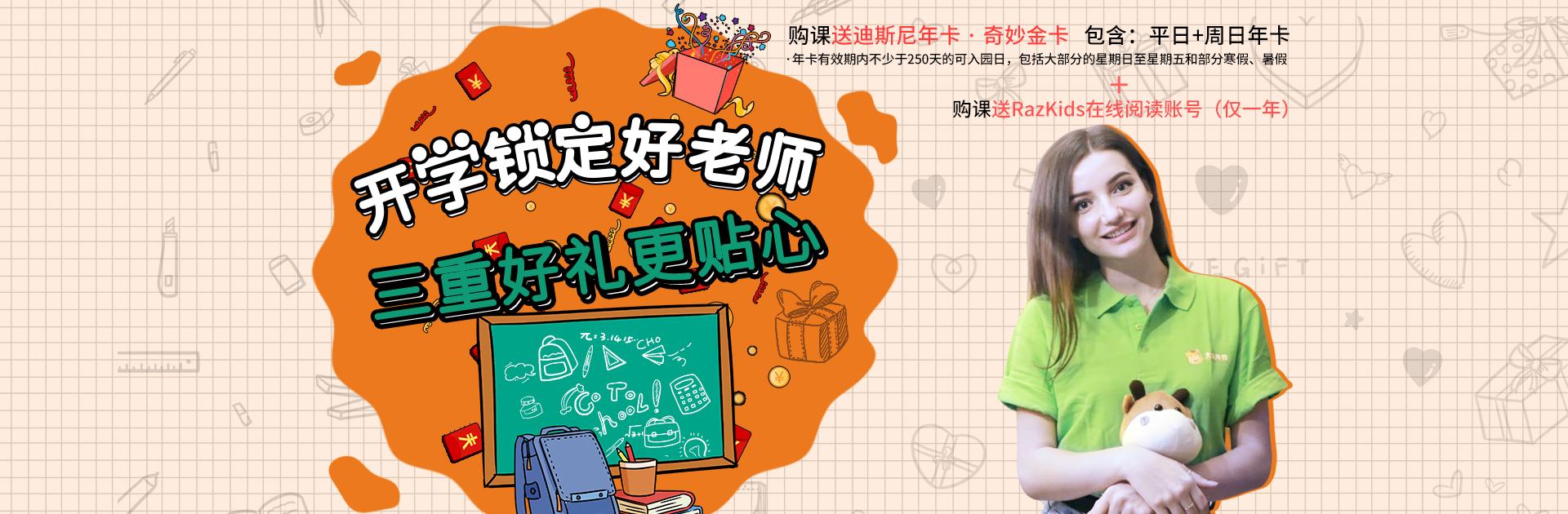 外教开学季-上海